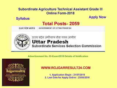 UPSSSC Subordinate Agriculture Technical Assistant Gread III Online Form-2018