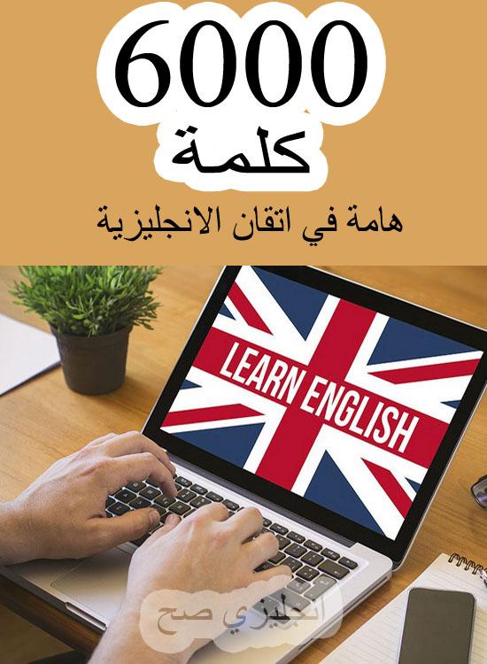 6000 كلمة هامة اتقان الانجليزية ط«ظٹط«ظ'.jpg
