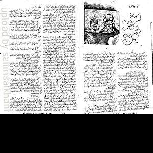 Safaid Khoon by M.Ilyas