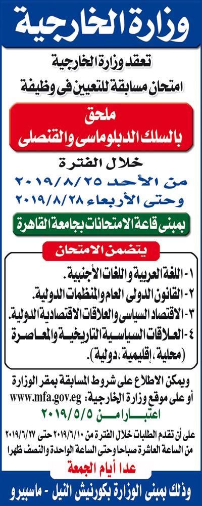 وزارة الخارجية المصرية تعلن عن مسابقة للتعيين بالسلك الدبلوماسى والقنصلى
