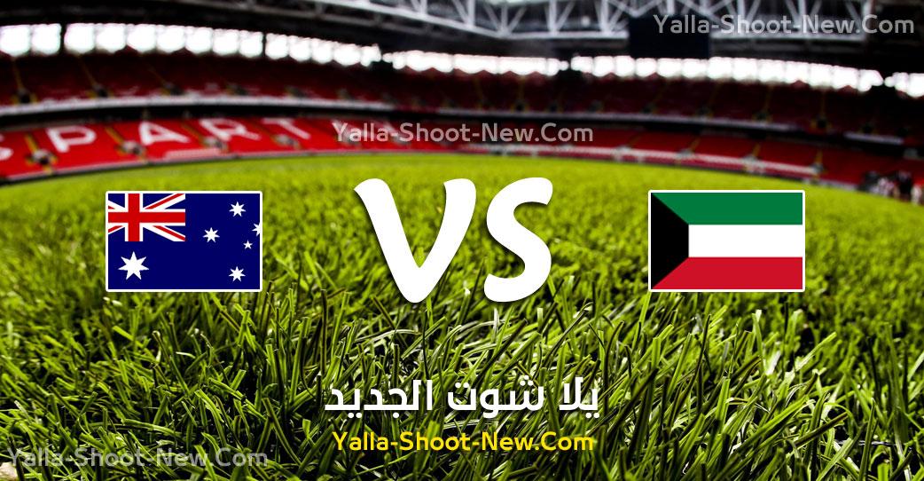 مباراة الكويت وأستراليا