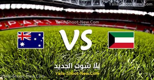 نتيجة مباراة الكويت وأستراليا اليوم الثلاثاء 10-09-2019 في تصفيات آسيا المؤهلة لكأس العالم 2022