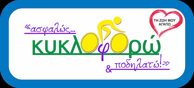 Γιάννενα: Ανοιχτή Εκδήλωση Για Την Κυκλοφοριακή Αγωγή Σήμερα Σάββατο 20 Μαΐου