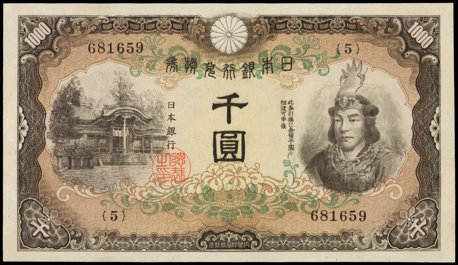 Japan money 1000 Yen banknote 1945 Yamato Takeru