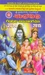 Subhatidhi (Mulugu) Ghantala Panchangam-2014-15