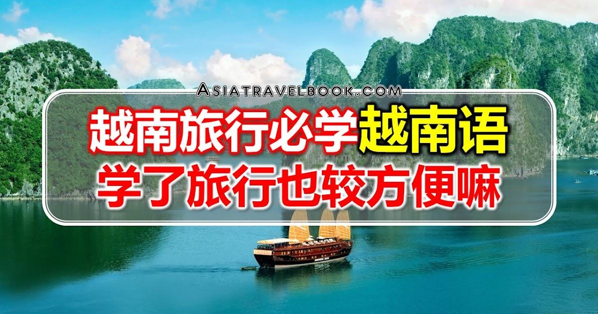 越南旅行必学越南语!学了言旅行也较方便嘛~