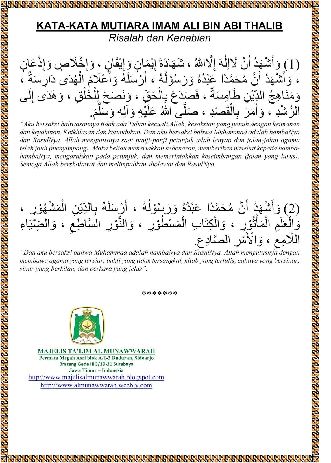 Risalah Dan Kenabian Kata Kata Mutiara Imam Ali Bin Abi Thalib Majelis Ta Lim Almunawwarah