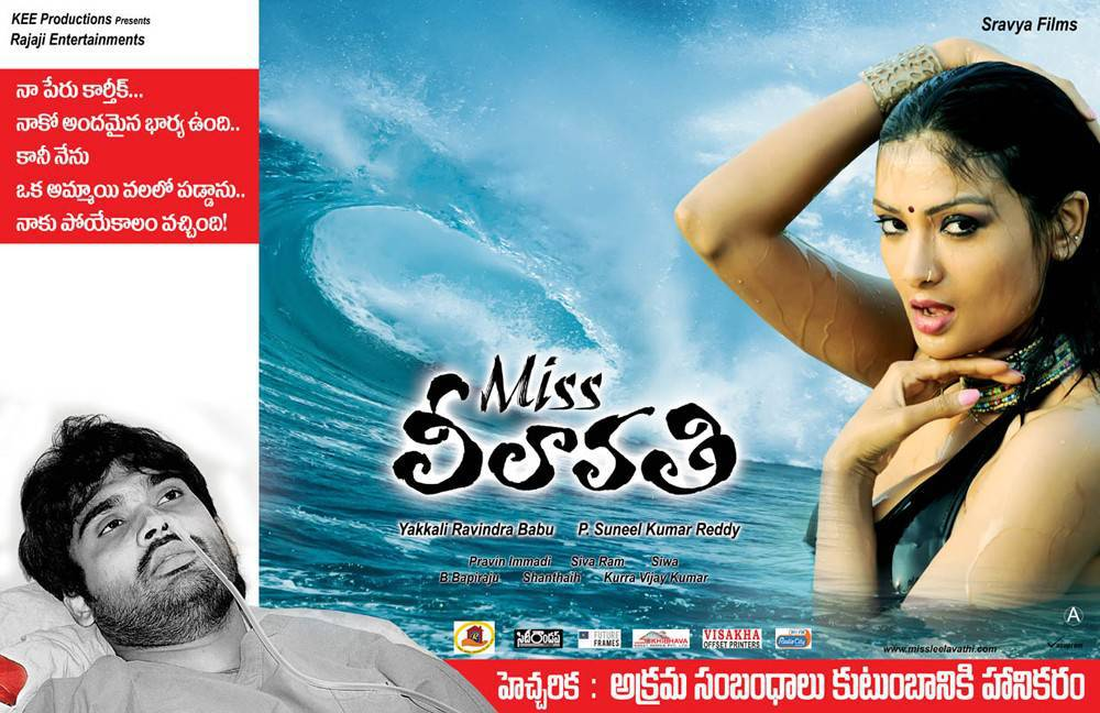 Karthik-Miss Leelavathi Movie Ugadi Posters, Miss Leelavathi Movie Hot HD Wallpapers