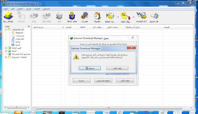 حل مشكلة الرقم التسلسلى لبرنامج انترنت داونلود مانجر - Internet Bownload Manager
