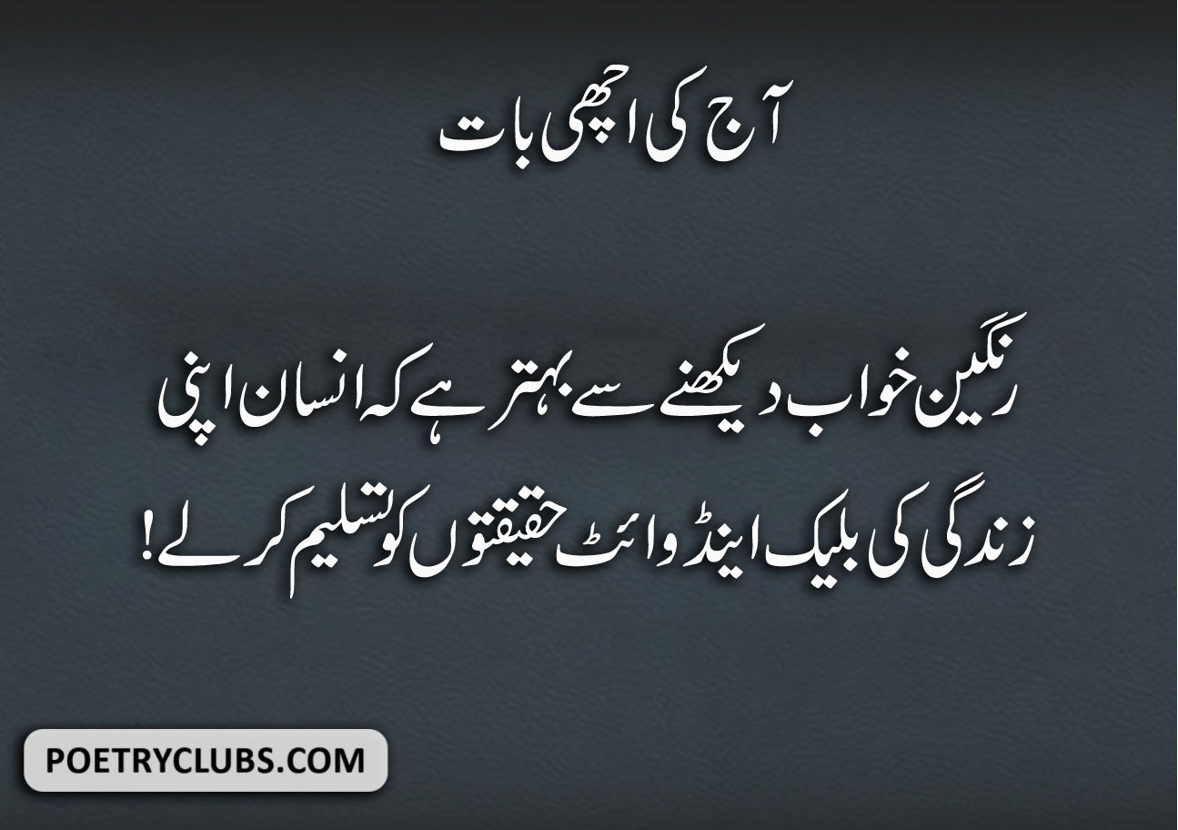 50 Powerful Inspirational Quotes In Urdu Urdu Islamic Quotes Life Quotes Poetry Club