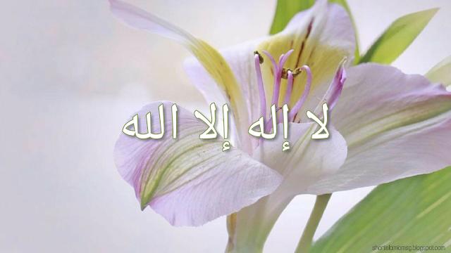 La ilaha illa Allah arabic