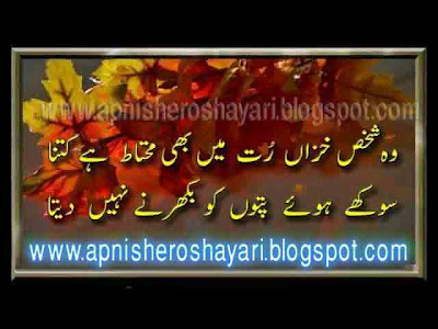 Woh Shahks Khizan Rut mian  Khizan Design Sad Urdu Poetry, khiza shayari khiza ruth main , poetry, sms