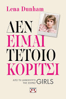 http://www.culture21century.gr/2015/06/lena-dunham-book-review.html