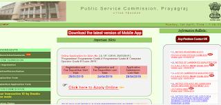 UPPSC PCS Prelims Exam Result Declared Check it Now