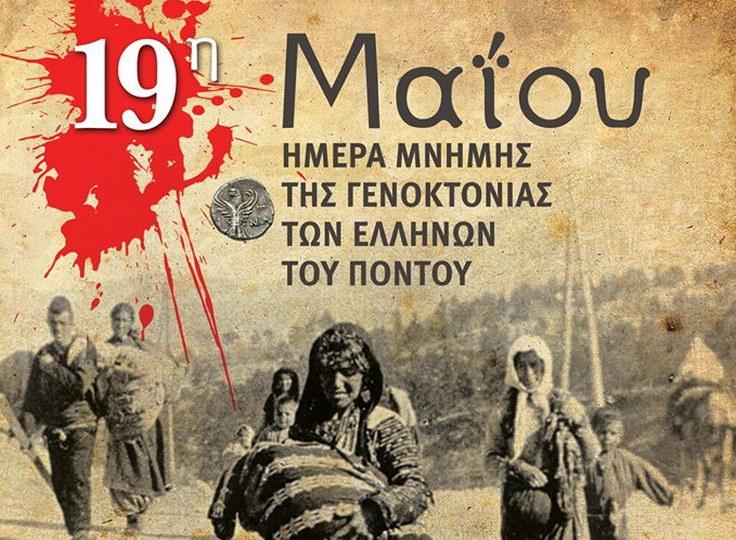 Αλεξανδρούπολη: Πρόγραμμα εκδηλώσεων μνήμης της Γενοκτονίας των Ελλήνων του Πόντου