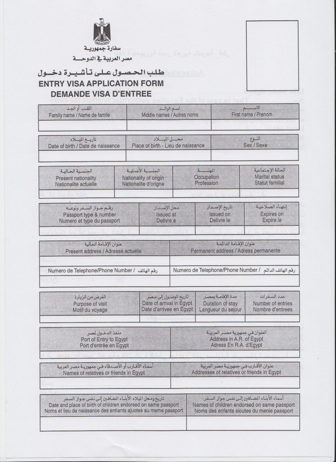 حجز موعد السفارة المصرية