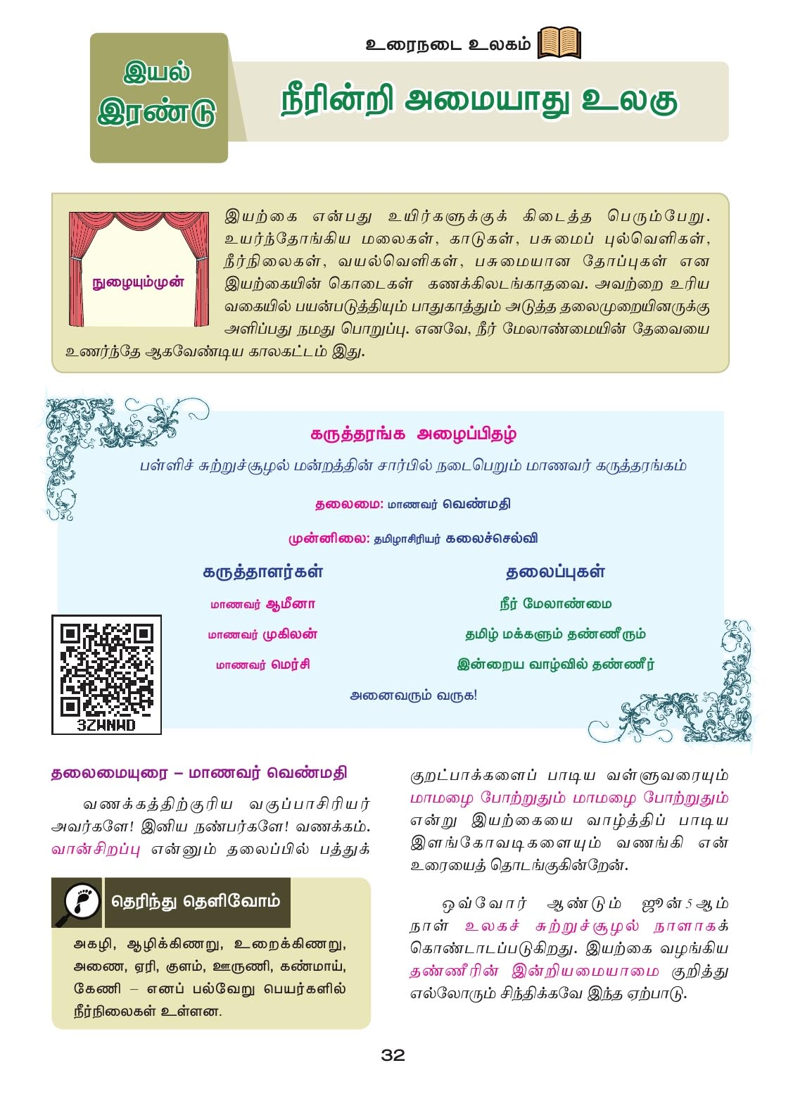 9th New Tamil Book Study Material Pdf Download