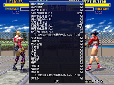街機-獸化格鬥(血腥咆嘯、獸人格鬥)+金手指作弊碼,經典3D格鬥變身遊戲!