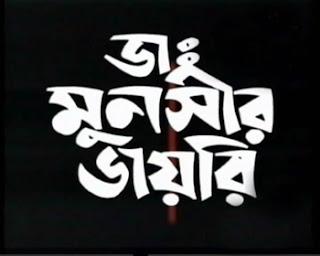 Dr. Munsir Diary Bengali PDF By Satyajit Ray