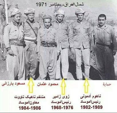 صورة تجمع الخائن مسعود برزاني ومحمود عثمان بضباط المخابرات الأسرائيلية الموساد عام 1971