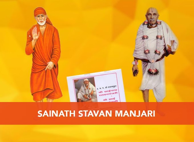 Baba's Grace During Mahaparayan And A Blessing To Be A Part Of Stavan Manjari
