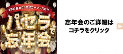 http://yokohama-eas-topics.pasela.co.jp/2018/03/1223ok.html
