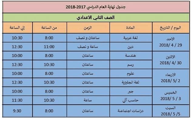 جدول امتحانات الصف الثانى الاعدادى 2018 اخر العام محافظة الاسكندرية