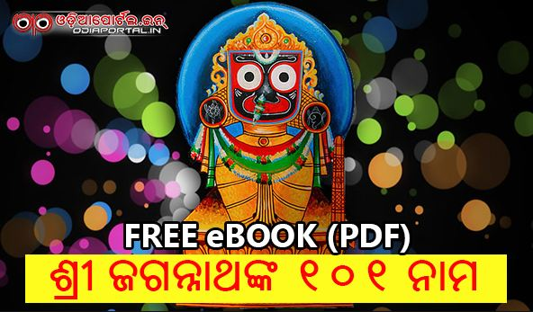 101 Names Of Lord Shri Jagannath In Odia, Download Free eBook (PDF), find out different names list of lord shri jagannath of puri, odisha, the world famous lord jagannath.