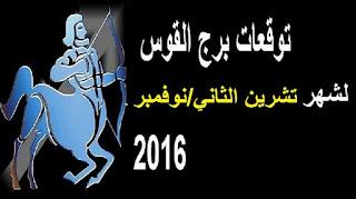 توقعات برج القوس لشهر تشرين الثاني/ نوفمبر 2016