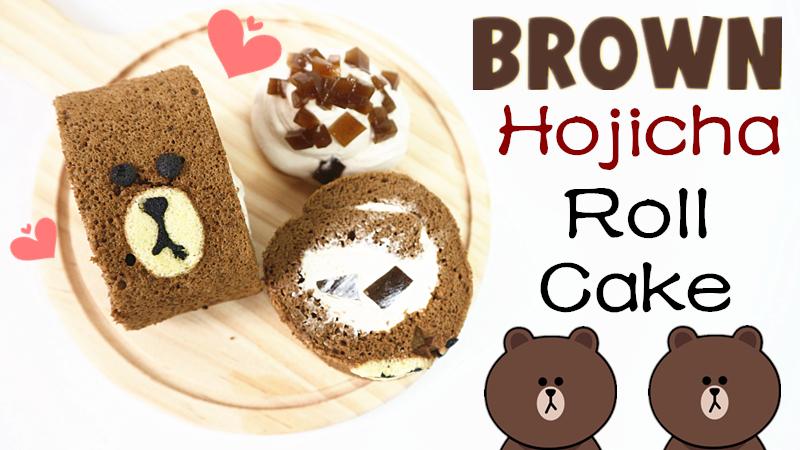 Brown Hojicha Roll Cake 熊大焙茶卷蛋