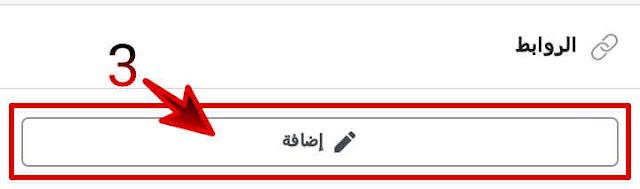 روابط مواقع التواصل فيس بوك