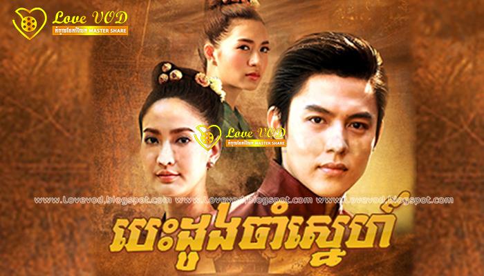 Besdong Cham Sne [52Ep]