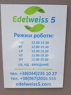 Открытие первого офиса Edelweiss5.com!