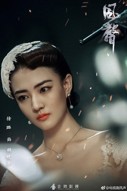 The Message Chinese spy drama Xu Lu