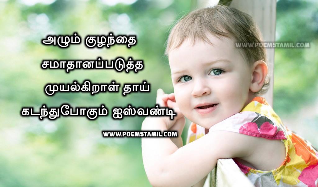 Tamil Kadhal Kavithai Cute Love Kavithai Images