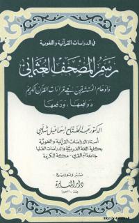رسم المصحف العثماني و أوهام المستشرقين - عبد الفتاح إسماعيل شلبي