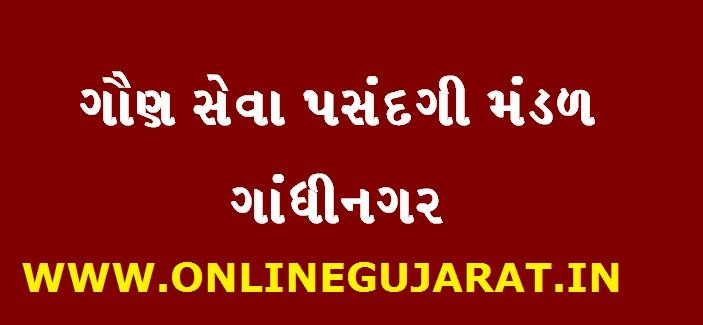 Image result for GSSSB onlinegujarat.in