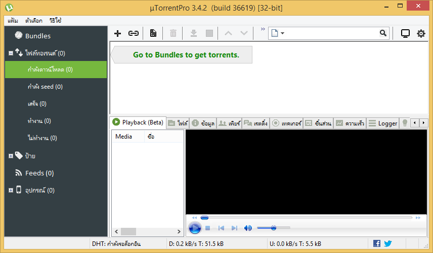 uTorrent Pro 3.5.5.45838 [Full] ถาวรไทย โปรแกรมโหลดบิท 2021