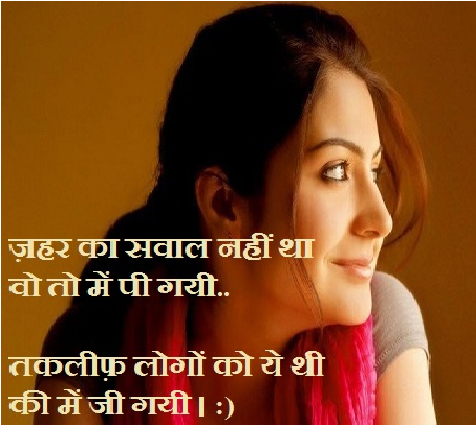 Cool Stylish Romantic Status For Girls Best Girly Status In Hindi