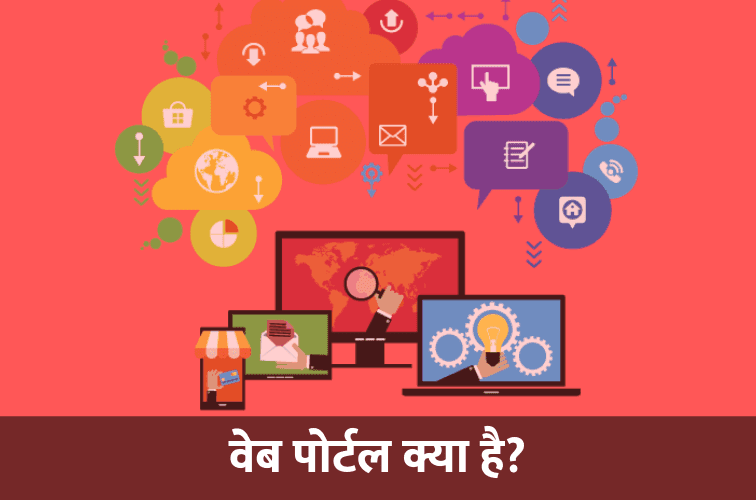 what is web portal in Hindi