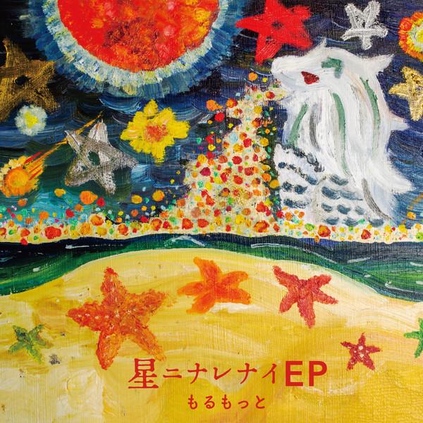 [Single] もるもっと – 星ニナレナイEP (2016.03.31/MP3/RAR)