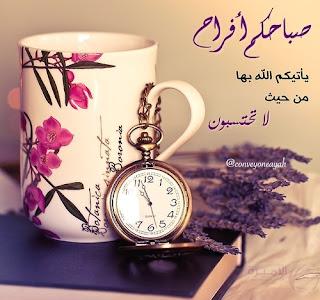 صور صباح الخير جديدة , صباح الخير جديده مكتوبة علي صور ادعية