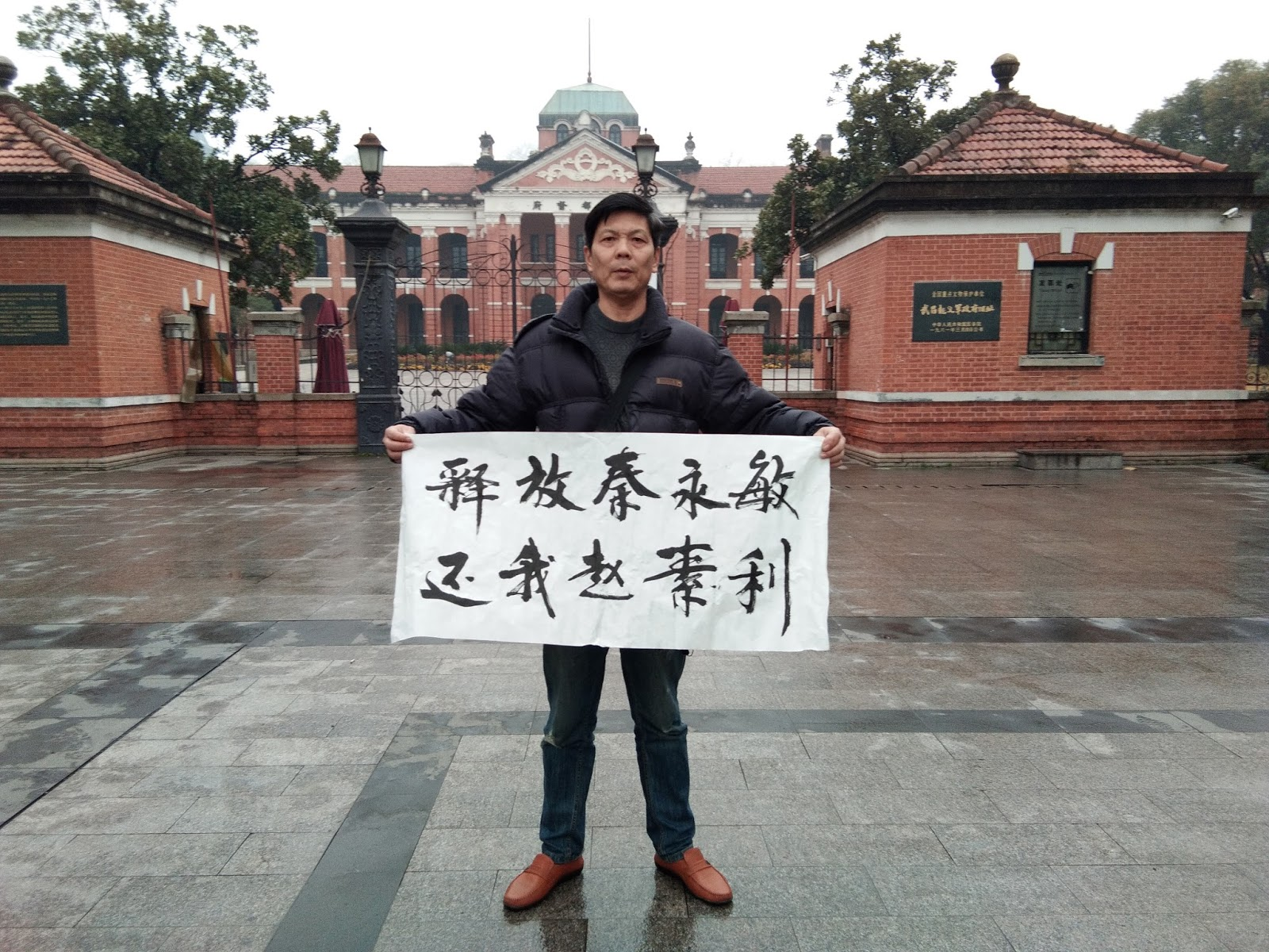 多位公民到达武汉青山区公安分局寻找秦永敏妻子赵素利 遭不明身份人员强行押送至高铁站遣返
