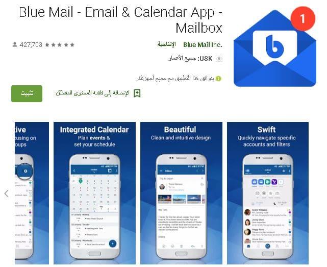 تطبيق-البريد-الأزرق