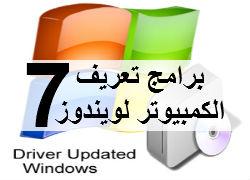 تحميل برنامج تعريفات الكمبيوتر ويندوز 7 كامل مجانا