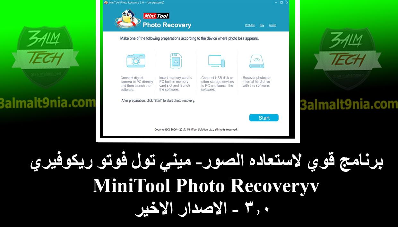 برنامج قوي لاستعاده الصور- ميني تول فوتو ريكوفيري MiniTool Photo Recoveryv 3.0 - الاصدار الاخير
