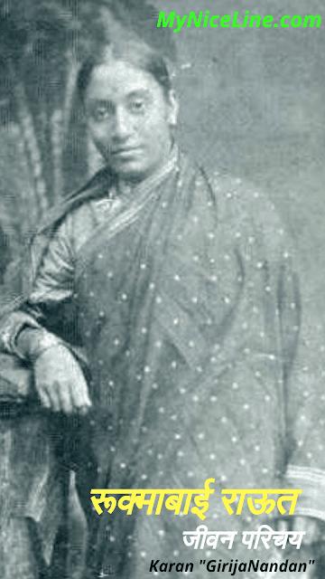 भारत की प्रथम महिला डॉक्टर व माहिलाओं की प्रेरणा स्रोत रूक्माबाई राऊत का जीवन परिचय व इतिहास   india's first female doctor rukmabai raut biography in hindi