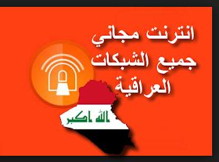 شبكات العراق