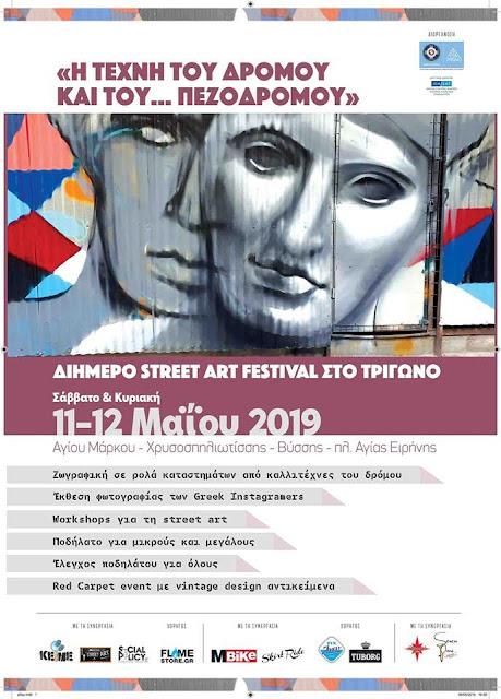 Διήμερο street art festival στο Τρίγωνο