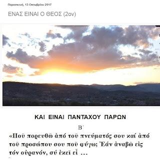 http://newanapalmoi.blogspot.gr/2017/10/2.html
